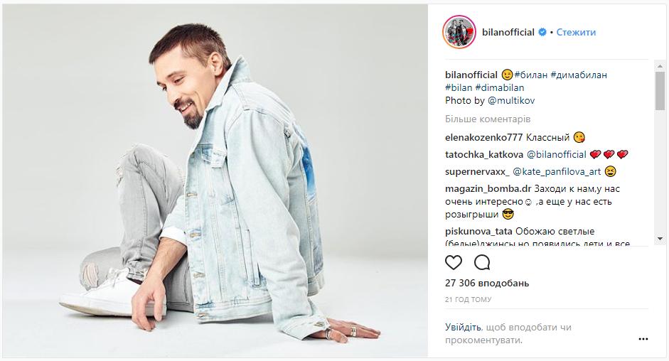 Дима Билан похвастался снимком в необычной позе