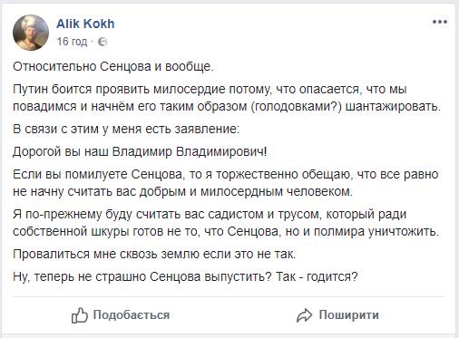 Владимир Путин боится проявить милосердие к Олегу Сенцову, поскольку опасается шантажа людей, считает Альфред Кох