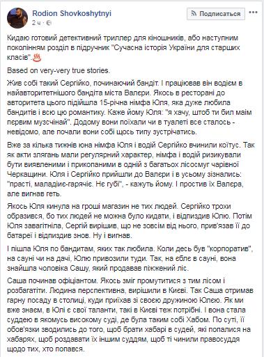 / Фото: Facebook/Родион Шовкошитный