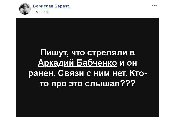 В Киеве убили Аркадия Бабченко выстрелами в спину