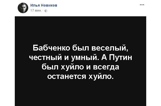 """""""Его казнили"""". Соцсети и коллеги - об убийстве Аркадия Бабченко"""