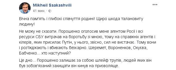 """""""Порошенко оставляет за собой шлейф трупов"""": Саакашвили сделал громкое заявление после убийства Бабченко"""