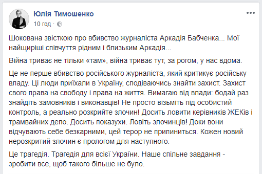 Юлия Тимошенко потребовала от власти не просто взять под личный контроль, а раскрыть убийство Аркадия Бабченко