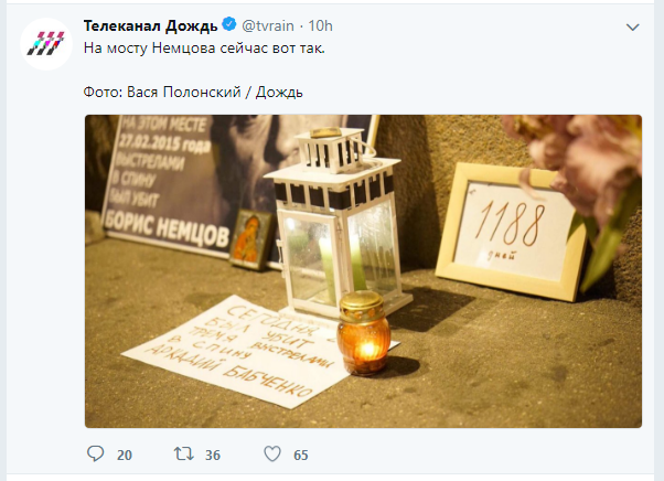 В России почтили память убитого Аркадия Бабченко