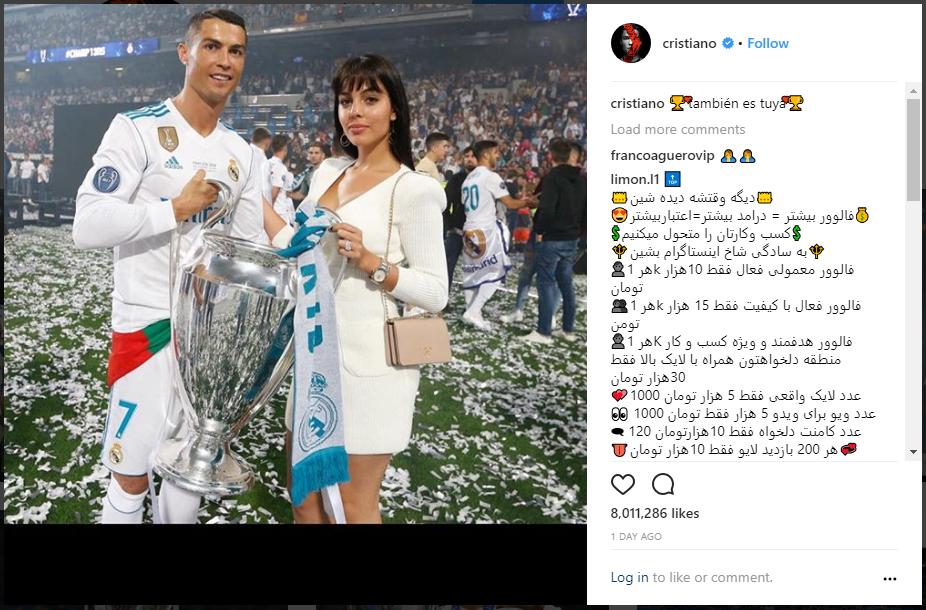 Криштиану Роналду в Киеве позировал со своей девушкой Джорджиной Родригес вместе с трофеем Лиги чемпионов