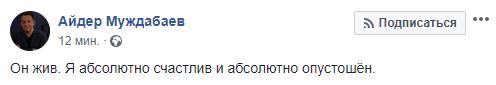 / facebook.com/ayder.muzhdabaev