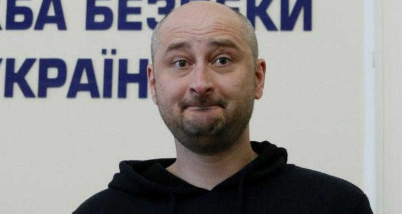 Аркадия Бабченко назвали