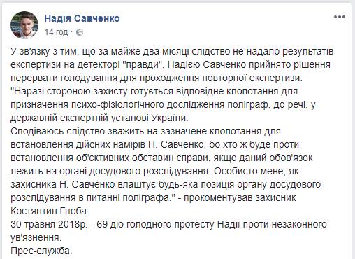 Надежда Савченко решила прервать голодовку для того, чтобы снова пройти допрос на детекторе лжи
