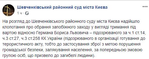 / facebook.com/Шевченківський-районний-суд-міста-Києва