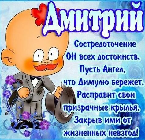 Поздравления с Днем ангела Дмитрия в картинках и шуточные ...