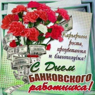 День банкира-2018: прикольные поздравления на словах и в картинках