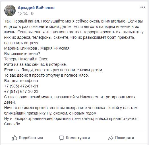 Аркадий Бабченко сообщил, что российские журналисты звонили его детям и общались с ними пренебрежительно