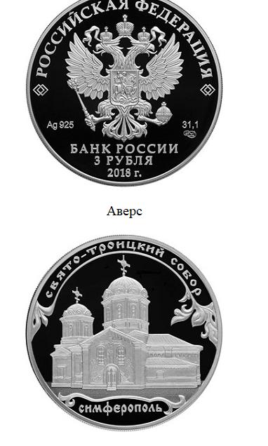 НБУ перед ЧМ-2018 запретил принимать российские 100 рублей