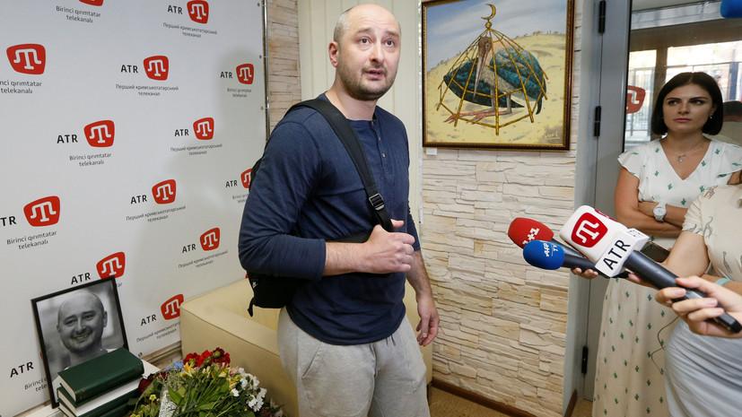 Аркадий Бабченко заявил, что потерял все точки соприкосновения с Россией Фото: Reuters