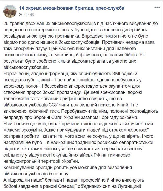 """Террористы """"ЛНР"""" заставили пленных бойцов ВСУ выступить с пропагандистским заявлением: видео"""