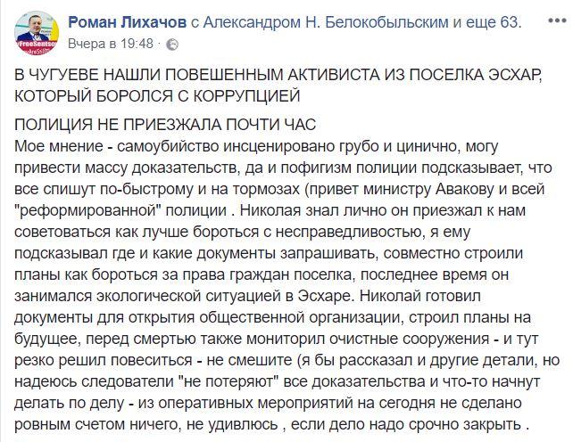 / Роман Лихачев / Facebook