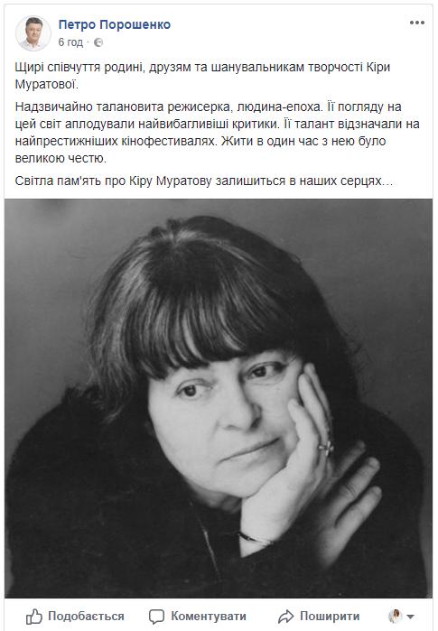 Президент прокомментировал смерть Киры Муратовой