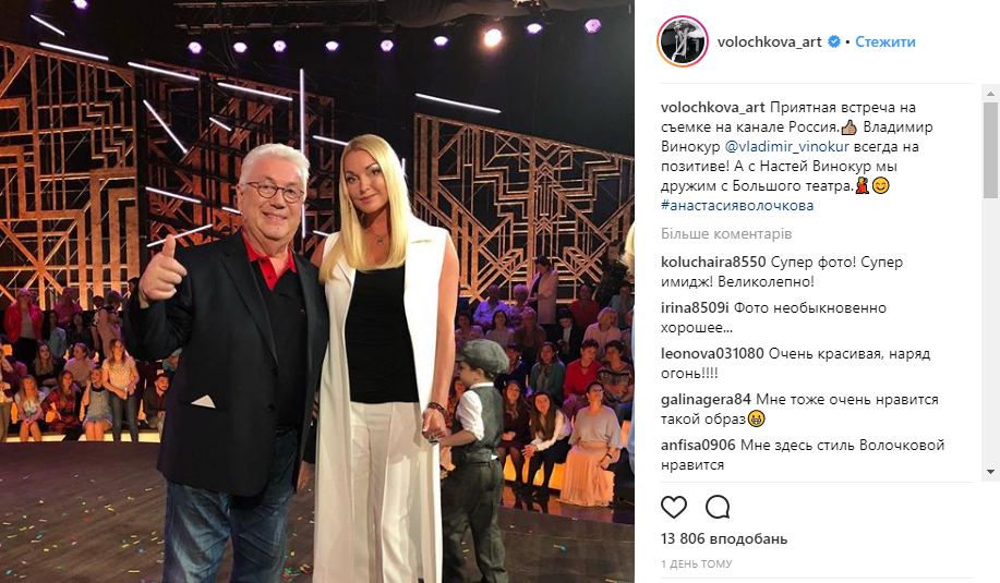 Анастасия Волочкова позировала с Владимиром Винокуром