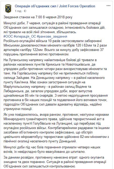 Вчера на Донбассе, по данным разведки, уничтожен один боевик