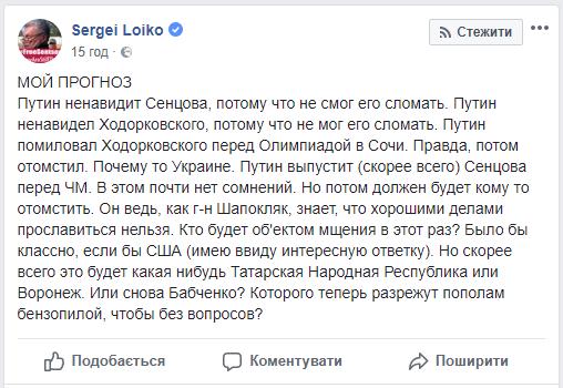 Владимир Путин ненавидит  Олега Сенцова, поскольку не смог его сломать, полагает писатель