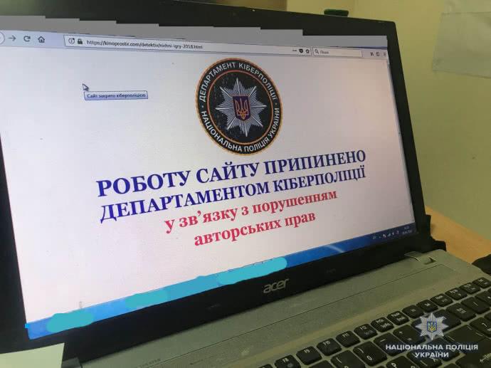 Прекращена деятельность пиратского сайта