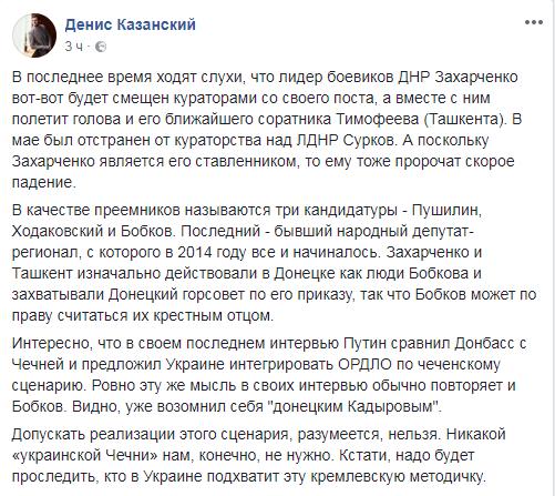 / Денис Казанский/Facebook