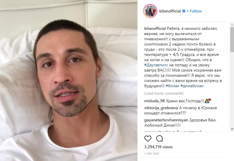 Дима Билан заболел