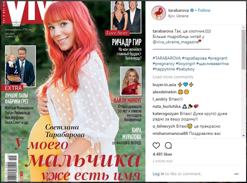 Светлана Тарабарова ждет мальчика