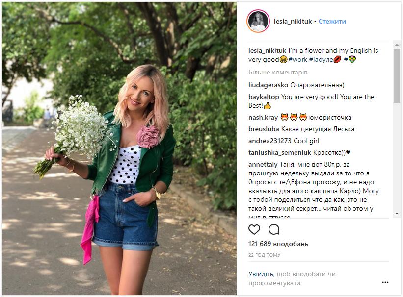 Леся Никитюк позировала с букетом
