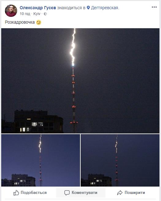В Киеве фотограф заснял, как молния попала в телебашню