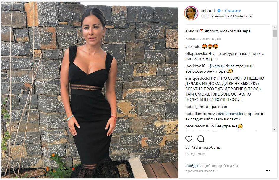 В соцсети подвергли критике снимок Ани Лорак в вечернем платье