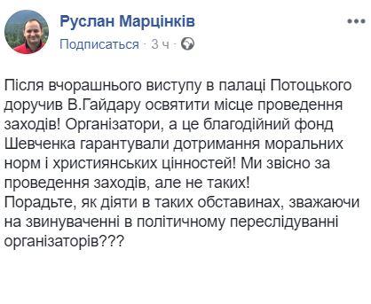 / facebook.com/Руслан Марцінків