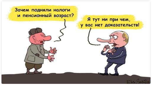 Сергей Елкин еще одной карикатурой потроллил Владимира Путина