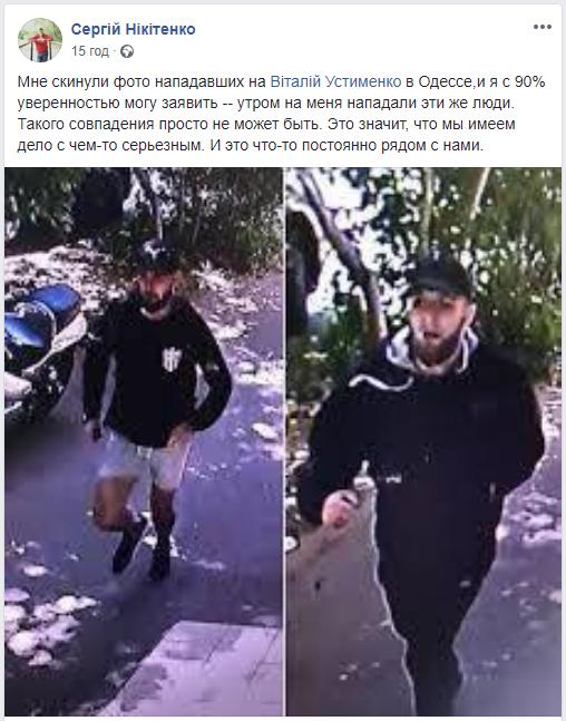 Избитый в Херсоне журналист Сергей Никитенко узнал нападавших и показал их фото