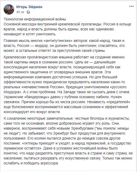 РФ в кольце врагов, народ и власть должны быть едины, всех их хотят уничтожить — это основной месседж внутренней пропаганды Кремля, считает эксперт