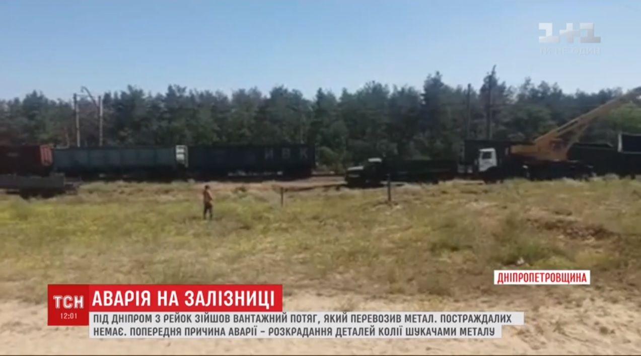 Под Днепром грузовой поезд сошел с рельсов.