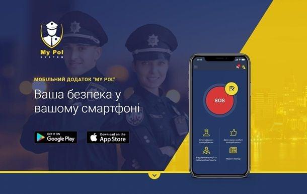 Приложение доступно как для пользователей Android, так и для почитателей iOS