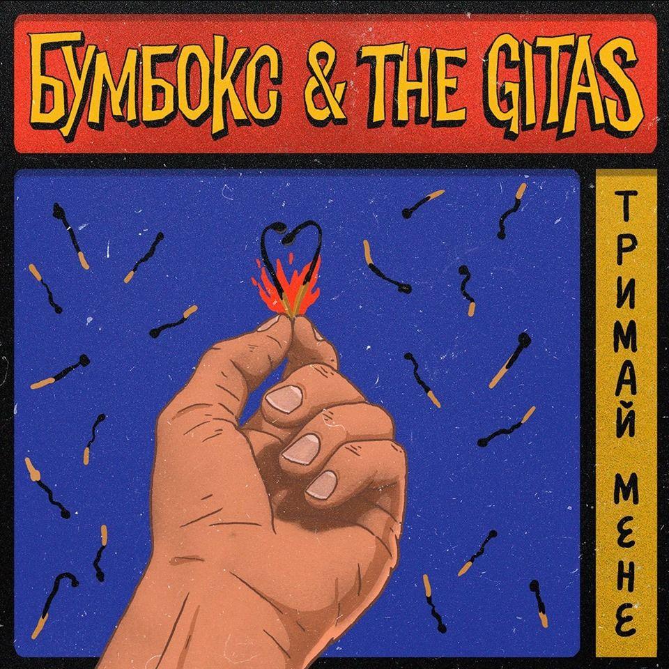 Бумбокс и The Gitas представили совместную песню