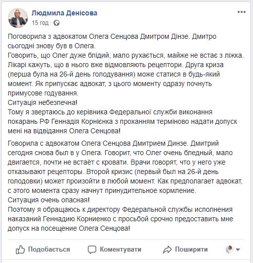 У Олега Сенцова отказывают рецепторы, узнала омбудсмен Рады