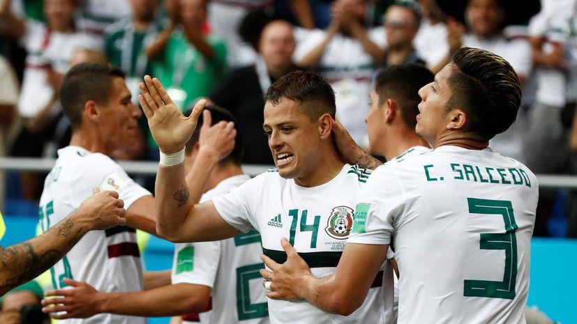 Мексика второй раз победила на ЧМ-2018
