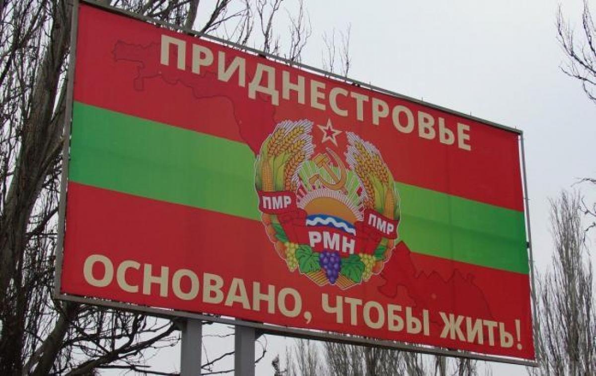 Россия отказывается покинуть Приднестровье