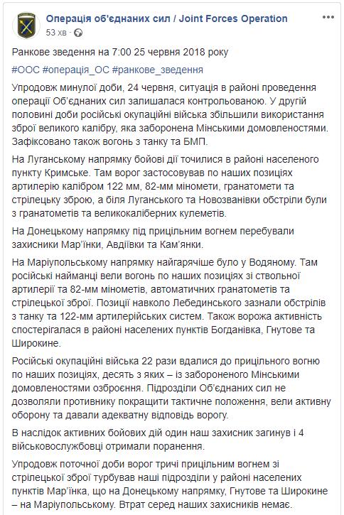Вчера на Донбассе в результате активных боевых действия погиб воин ООС