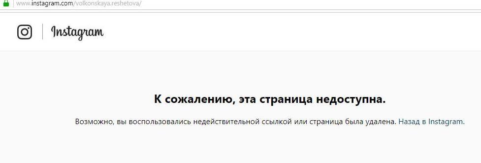 Анастасия Решетова удалила свою страницу в Instagram