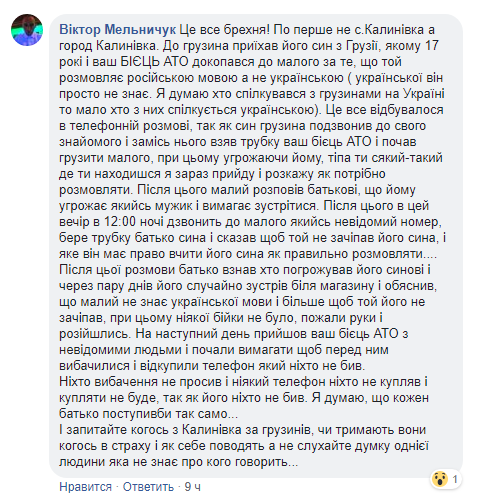 Под Винницей грузины избили ветерана АТО из-за украинского языка