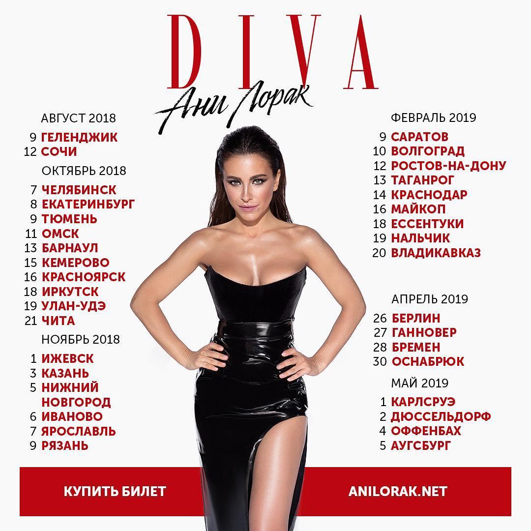 Лорак опубликовала список городов, где пройдет ее шоу