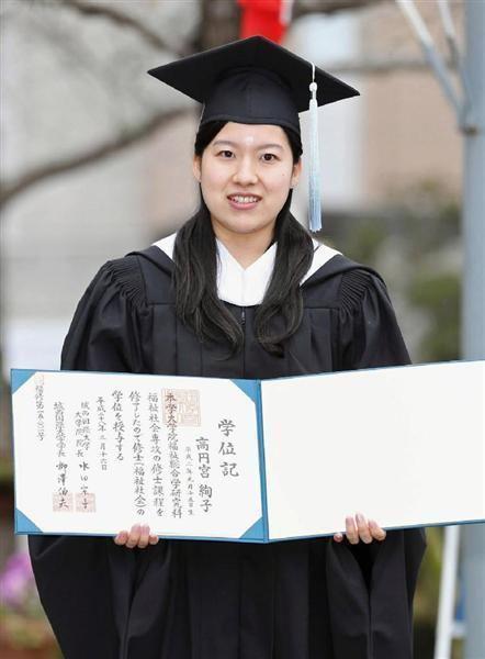 Принцесса Аяко после окончания университета