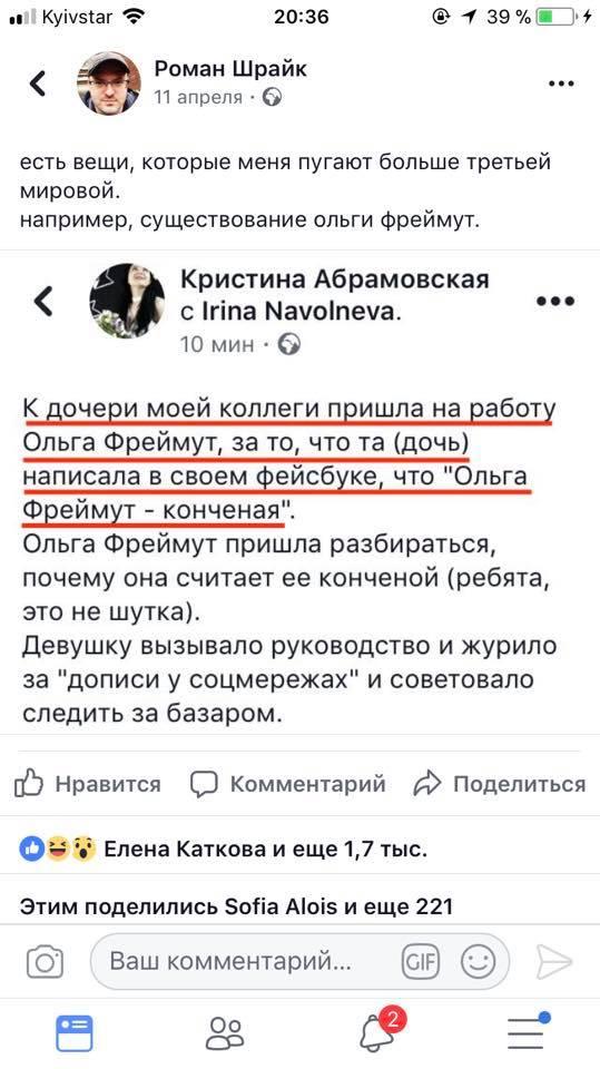 Завалий оставила комментарий под постом политического обозревателя