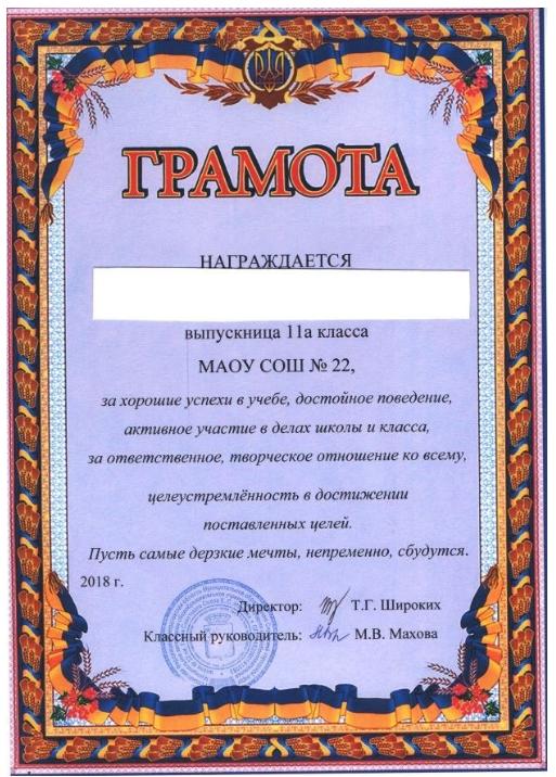 В российской школе выпускники получили грамоты с гербом и флагом Украины