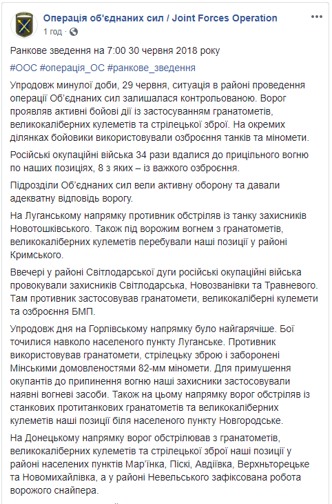 В пятницу на Донбассе, по данным разведки, уничтожены три боевика