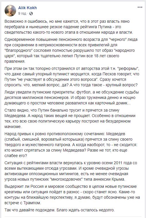 В России разрушен образ
